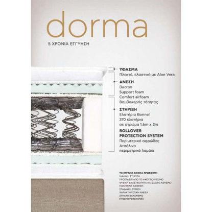 Εικόνα της ΟΡΘΟΠΕΔΙΚΟ ΣΤΡΩΜΑ CANDIA STROM DORMA (150CMX190/200CM)