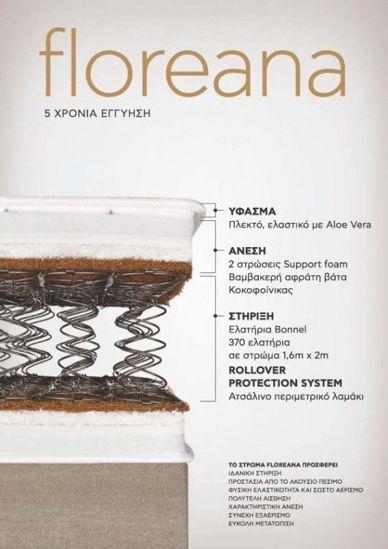 Εικόνα της Ορθοπεδικό Στρώμα Candia Strom Floreana (131-140 cm x 190/200cm)