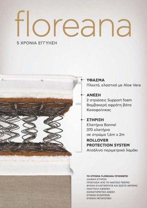 Εικόνα της Ορθοπεδικό Στρώμα Candia Strom Floreana (141-150 cm x 190/200cm)